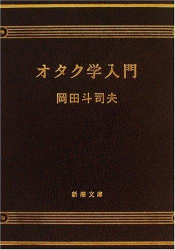 オタク学入門 (新潮文庫 (お-71-1))の詳細を見る