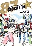 87CLOCKERS 9 (ヤングジャンプコミックス)