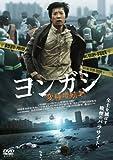 ヨンガシ 変種増殖[DVD]