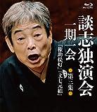 談志独演会 〜一期一会〜 第3集[TSBS-80041][Blu-ray/ブルーレイ] 製品画像