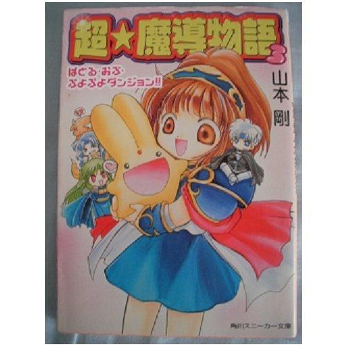 超・魔導物語〈3〉ばとる・おぶ・ぷよぷよダンジョン!! (角川スニーカー文庫)の詳細を見る