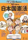 マンガで丸わかり!親子で覚える日本国憲法 (ブティック・ムック No. 906)