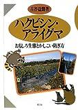 ハクビシン・アライグマ―おもしろ生態とかしこい防ぎ方 画像