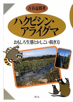 ハクビシン・アライグマ—おもしろ生態とかしこい防ぎ方