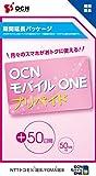 OCN モバイル ONE SIMカード プリペイド 期間延長パッケージ