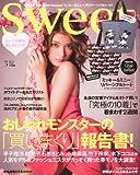 sweet (スウィート) 2014年 03月号 [雑誌]