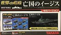世界の艦船 連斬模型シリーズ 亡国のイージス 仙石バージョン BOX
