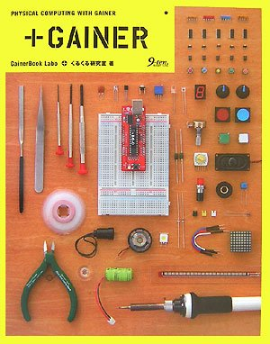 +GAINER―PHYSICAL COMPUTING WITH GAINERの詳細を見る