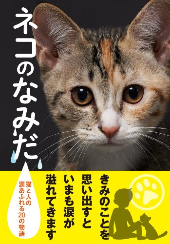 ネコのなみだ 猫と人の涙あふれる20の物語 (アース・スターブックス)の詳細を見る