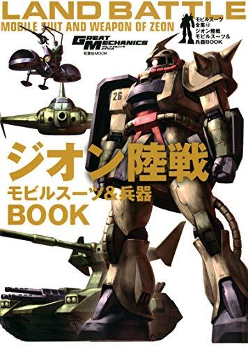 モビルスーツ全集13-ジオン陸戦モビルスーツ&兵器BOOK (双葉社MOOK)