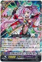 カードファイト!!ヴァンガード/PR/0229 クラッキング・ビーストテイマー