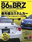 TOYOTA 86&SUBARU BRZ 最新チューニング&パーツカタログ 2014 (ヤエスメディアムック424)