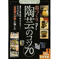 もっと上達できる 器づくり 陶芸のコツ70 (コツがわかる本!)
