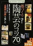 もっと上達できる 器づくり 陶芸のコツ70 (コツがわかる本!) 画像
