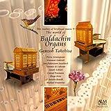 バルダキン・オルガンの世界【鍵盤音楽の領域 vol.9】