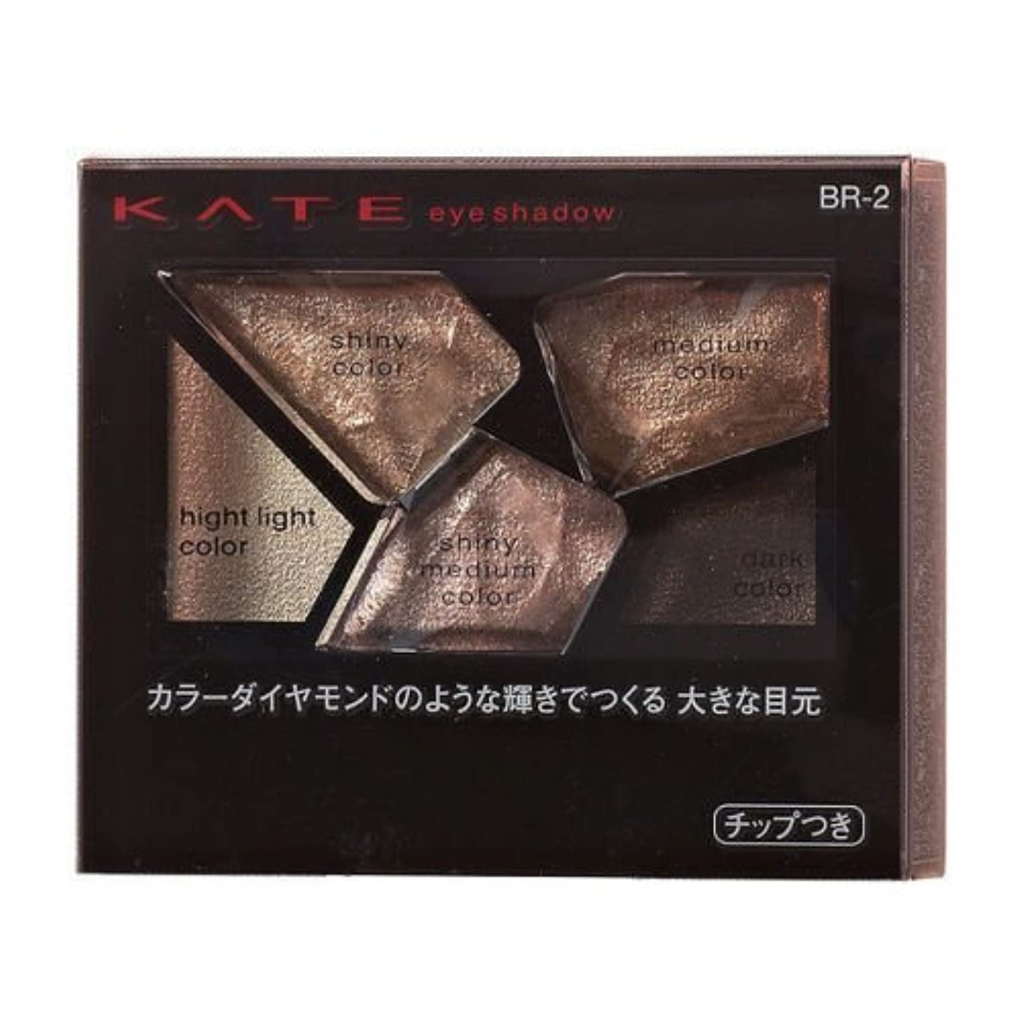 協同宇宙飛行士地理【カネボウ】ケイト カラーシャスダイヤモンド #BR-2 2.8g