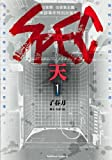 SPEC ~天~ (1) (カドカワコミックス・エース)