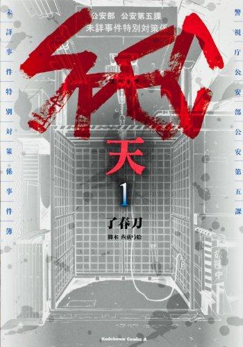 SPEC ~天~ (1) (カドカワコミックス・エース)の詳細を見る