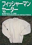 フィッシャーマンセーター (海の男たちのセーターを編む)