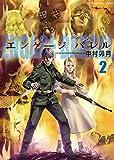 エンゲージバレル(2) (ヤングキングコミックス)