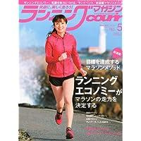ランニングマガジン courir (クリール) 2013年 05月号 [雑誌]