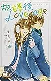 放課後Love age  / まみや 綸 のシリーズ情報を見る