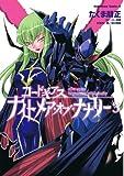 コードギアス ナイトメア・オブ・ナナリー(3)<コードギアス ナイトメア・オブ・ナナリー> (角川コミックス・エース)