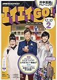 NHKテレビ エイエイGO! 2016年 02 月号 [雑誌]