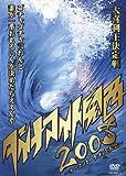 ダイナマイト関西2008[DVD]