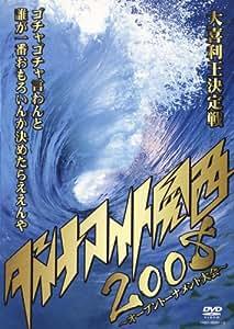 ダイナマイト関西2008 [DVD]