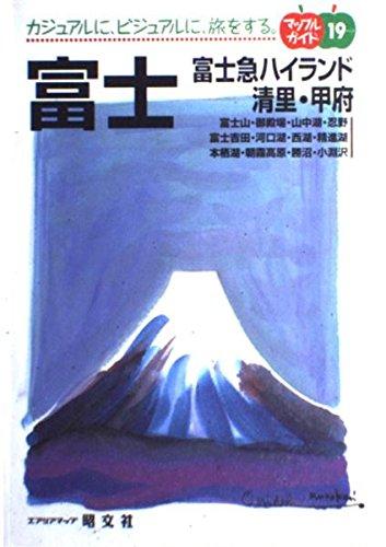 富士―富士急ハイランド・清里・甲府 (マップルガイド)
