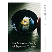 晴れの日本料理 The Seasonal Beauty of Japanese Cuisine