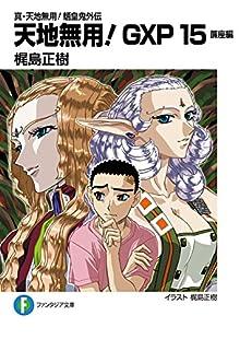 [梶島正樹] 真・天地無用! 魎皇鬼外伝 天地無用! GXP 第01-15巻