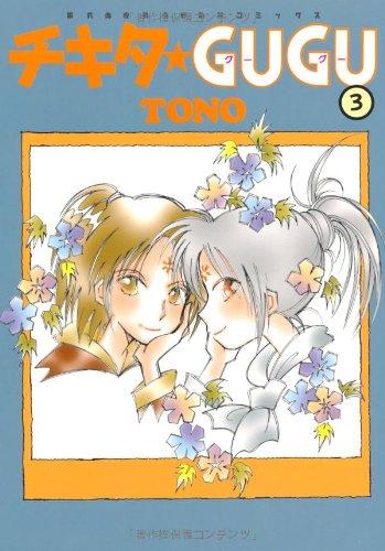 チキタ・gugu 3 (眠れぬ夜の奇妙な話コミックス)の詳細を見る