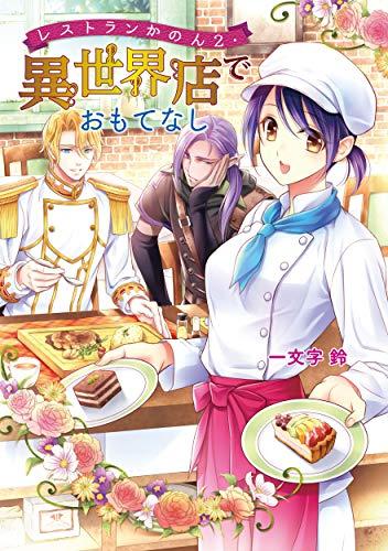 異世界店でおもてなし―レストランかのん 2 (コスミック文庫α い 2-2)