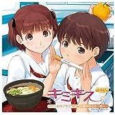 ドラマCD「キミキス」Vol.2 ふたりのラブラブうどん~里仲なるみ+菜々~