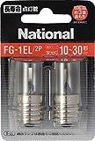 パナソニック 長寿命点灯管【2個入】 FG-1EL-2P