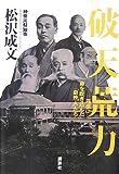 破天荒力──箱根に命を吹き込んだ「奇妙人」たち