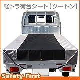 軽トラック 荷台シート 2.0m×2.2m ブラック/シルバー