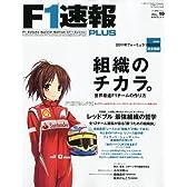 F-1速報PLUS(プラス) vol.19 2011年 8/20号 2011年 8/21号 [雑誌]