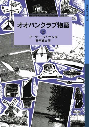オオバンクラブ物語(上) (岩波少年文庫 ランサム・サーガ)の詳細を見る