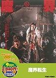 魔界転生 [DVD] / 深作欣二 (監督)
