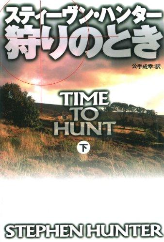 狩りのとき(下) (扶桑社BOOKSミステリー)の詳細を見る