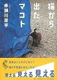 【バーゲンブック】 猫から出たマコト