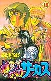 からくりサーカス (18) (少年サンデーコミックス)