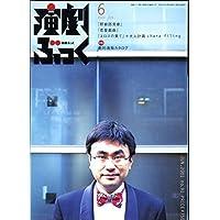 演劇ぶっく 2001年6月号 特集 劇的通販カタログ 「野獣郎見参」 「恋愛戯曲」 「エロスの果て」
