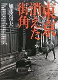 東京 消えた街角 画像