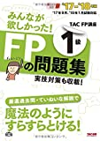 みんなが欲しかった! FPの問題集1級 2017-2018年 (みんなが欲しかった! シリーズ)