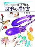 四季の描き方 (玄光社MOOK)