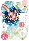 小さなお人魚日和 プチキス(2) (Kissコミックス)